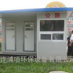 吉林移动厕所 彩钢板智能生态移动厕所-大连浦项