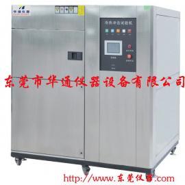 冷热冲击试验机,高低温试验箱-中国试验beplay手机官方