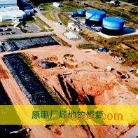 电厂污染棕地治理