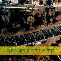 钢铁厂污染处理工程