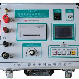 SJ-Ⅲ型高精度接触电阻测试仪(回路电阻测试仪)