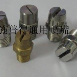 扇形喷头,黄铜扇形喷头,洒布车扇形喷头,扇形喷头批发