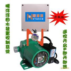 空气能热水器(燃气/电热水器)热水系统、回水装置