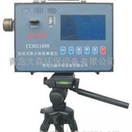 山西CCHG1000矿用直读粉尘测定仪