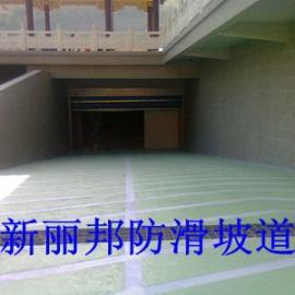 斜坡防滑地坪