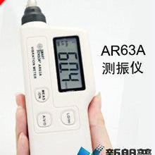 香港希玛便携式测振仪AR63A