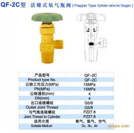 氧气瓶阀QF-2C