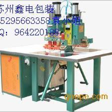 上海救生衣高频热合机|温州鞋垫热合机|海宁箱包皮革压花机