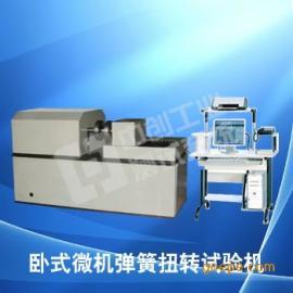电子弹簧扭转试验机 减震扭力检测设备 扭簧试验机厂家