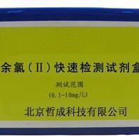 溶解氧快速检测试剂盒