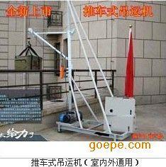 推车式吊运机