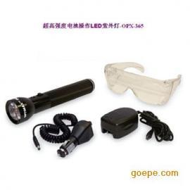 OPX-365/F手持式高强度紫外线灯
