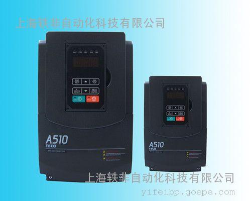东元变频器A510