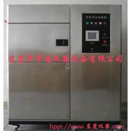 华通冷热冲击试验机,低温耐寒试验箱
