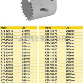 克恩达变齿距双金属开孔器KT6-130-49