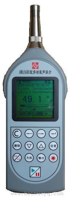成都爱华AWA5680-3多功能声级计
