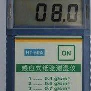 HT-50A感应式纸张水分测试仪、纸张水份测定仪