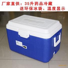 35升*冷藏箱、药品冷藏箱、AM035A