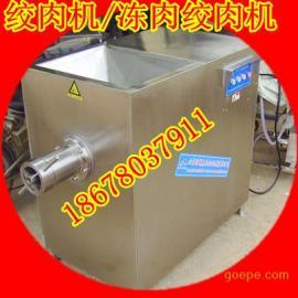 鸡胸肉JR-130冻肉绞肉机,香肠腊肠130冻肉绞肉机价格