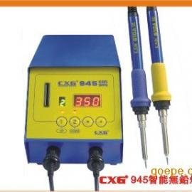 焊接设备|电焊台|双手柄|故障报警|自动休眠|CXG945