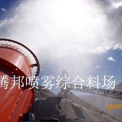 综合料场(干雾,喷雾,水雾,射雾器,雾炮)除尘抑尘降尘