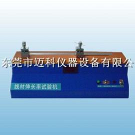 线材伸长率试验机、线材延伸率试验机