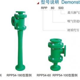 R-PP水喷射真空泵