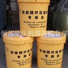 空压机油 螺杆式空压机专用油 稳健螺杆机专用油