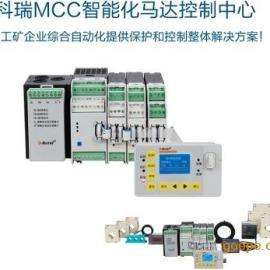 安科瑞MCC智能化马达控制中心