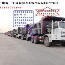 中国重汽豪沃70矿山霸王自卸车375厂销报价
