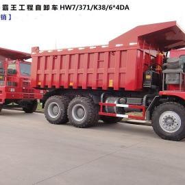 中国重汽豪沃矿山霸王自卸车重载型矿用车配置报价