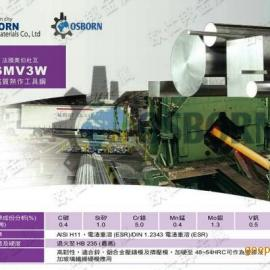 供应SMV3W法国奥伯杜瓦中小型铝合金/锌合金压铸模具钢