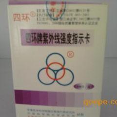 四环牌紫外线强度指示卡