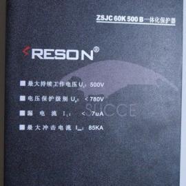 雷晟RESON单相/三相集成式电源防雷箱、综合电源防雷箱