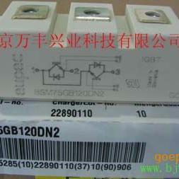西门子模块BSM75GB120DN2