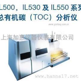 IL500,IL530及IL550系列总有机碳(TOC)分析仪