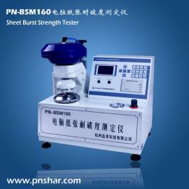 PN-BSM600品享电脑纸板耐破度测定仪|高校质检院强力推荐