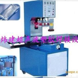 惠州医用全自动超声波高周波/中山医用焊接机/佛山医用熔接机
