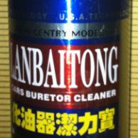 化油器清洗剂厂家诚招代理商