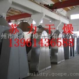 高品质出售:合成树脂真空干燥机,合成树脂双锥回转真空干燥机