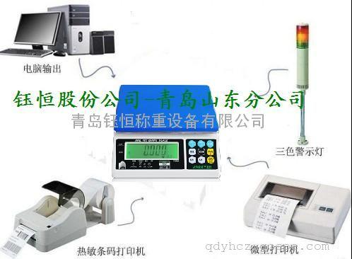 青岛钰恒电子秤连接打印机/条码标签秤/ERP数据传输电子称