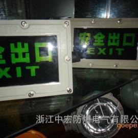 BCJ52防爆应急标志灯,中宏超低价防爆标志灯