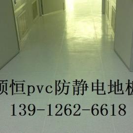 南通启东pvc防静电地板,pvc地板,塑料地板