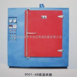 工业烘箱/不锈钢内胆高温烘箱8501-4B/高温烘箱