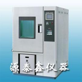 低温试验箱|高低温试验机