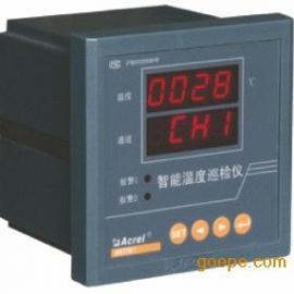 ARTM-8温度巡检测控仪