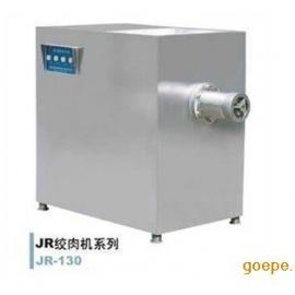 JR-130型冻肉绞肉机