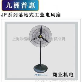 工业风扇|九洲普惠名牌风扇|落地扇