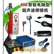 汕头PP料专用超声波焊接机|东莞塑料产品焊接机|塑焊机