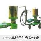 DB-63单线干油泵